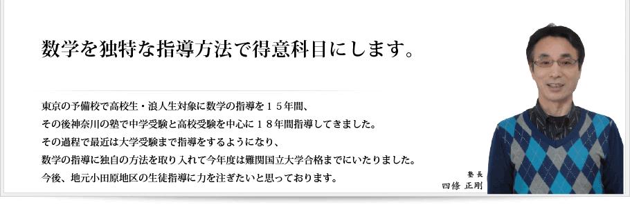 東京の予備校で高校生・浪人生対象に数学の指導を15年間、その後神奈川の塾で中学受験と高校受験を中心に18年間指導してきました。 その過程で最近は大学受験まで指導をするようになり、数学の指導に独自の方法を取り入れて今年度は難関国立大学合格までにいたりました。今後地元小田原地区の生徒指導に力を注ぎたいと思っております。